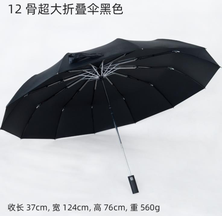 定做广告伞 广告礼品伞 12骨抗风黑胶晴雨两用伞