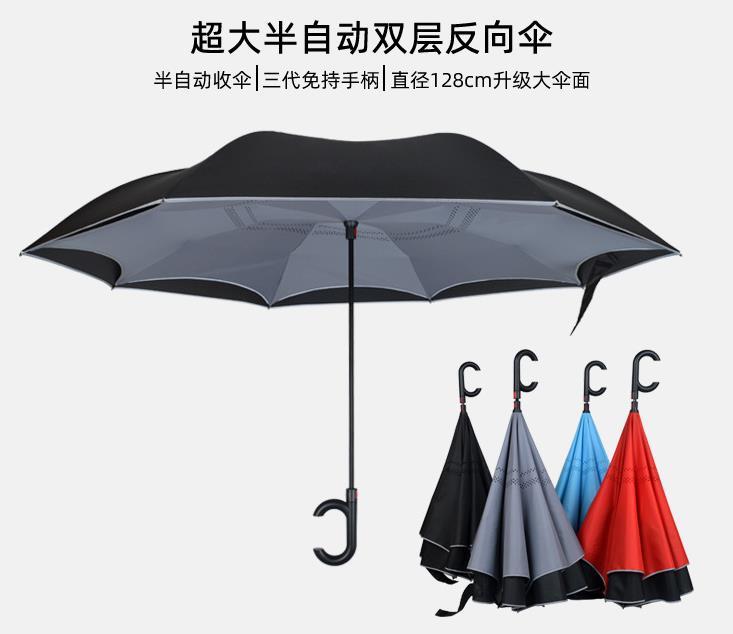 反向伞定做厂家 C型免持式汽车反向伞